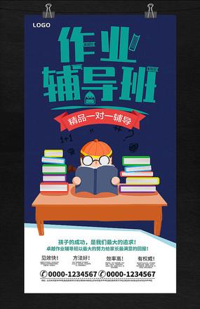 新学期作业辅导班招生海报