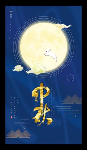 月亮中秋海报