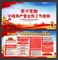 中国共产党宣传工作条例展板模板