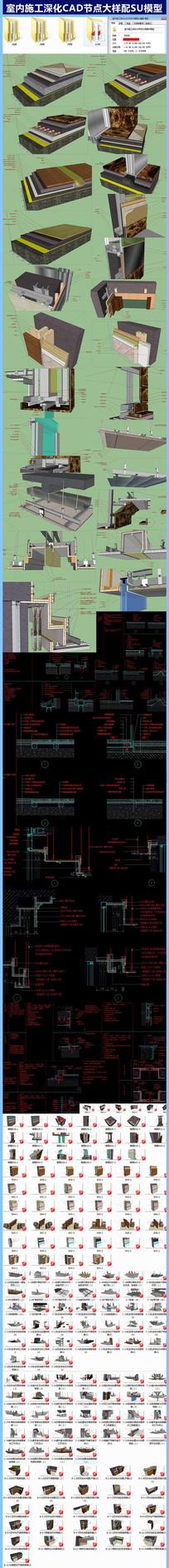 室内施工深化cad节点大样配su模型