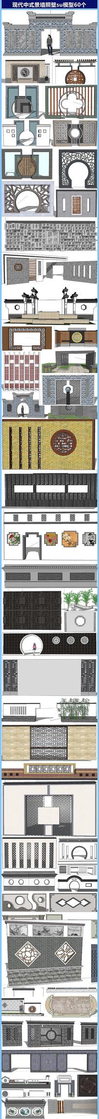 现代中式景墙照壁su模型60个