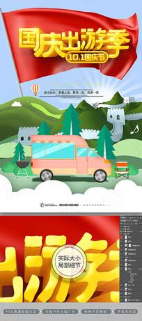 插画国庆出游季旅游旅行海报