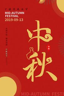 传统佳节中秋海报