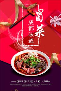 高端红色冒菜海报设计