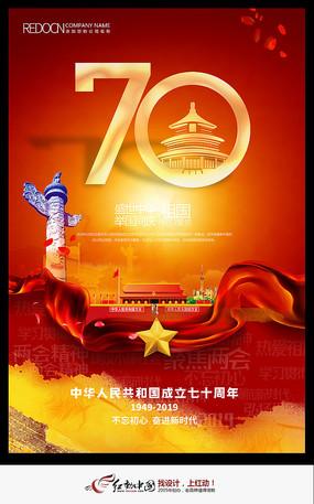 红色大气国庆建国70周年庆典海报