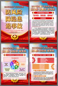 红色中国风安全消防生产月展板