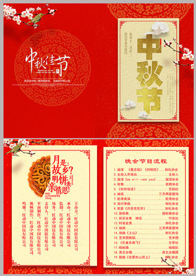 红色中秋节目单设计