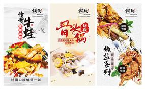 火锅店产品宣传海报设计