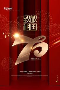 建国70周年致敬祖祖国海报
