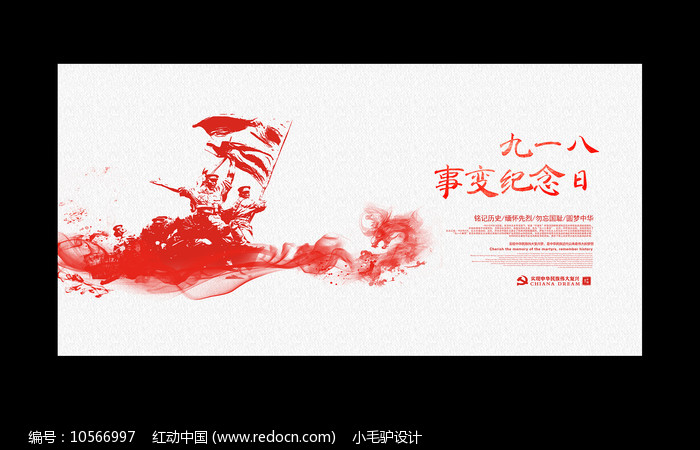 纪念九一八国耻日党建展板图片