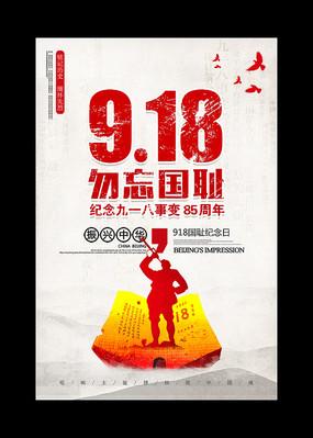 纪念九一八国耻宣传海报