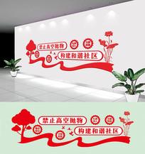 禁止高空抛物社区文化墙设计