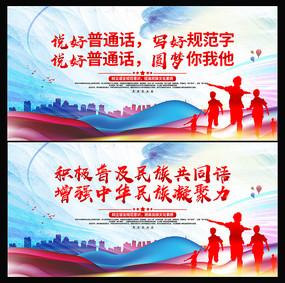 推广普通话宣传周宣传背景板