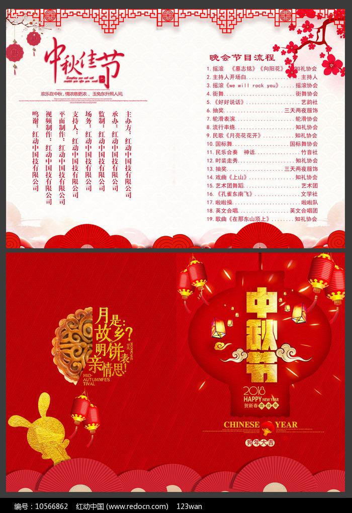 喜庆中秋节目单设计图片