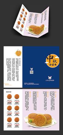 月饼宣传折页设计