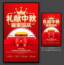 中秋国庆宣传海报设计