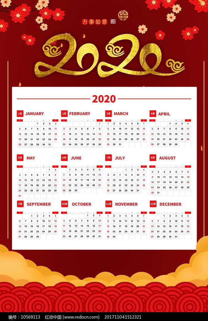 2020鼠年挂历模板图片