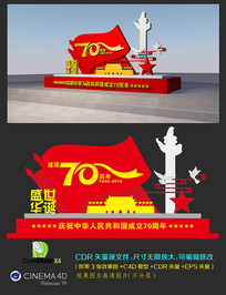 70周年国庆节雕塑美陈