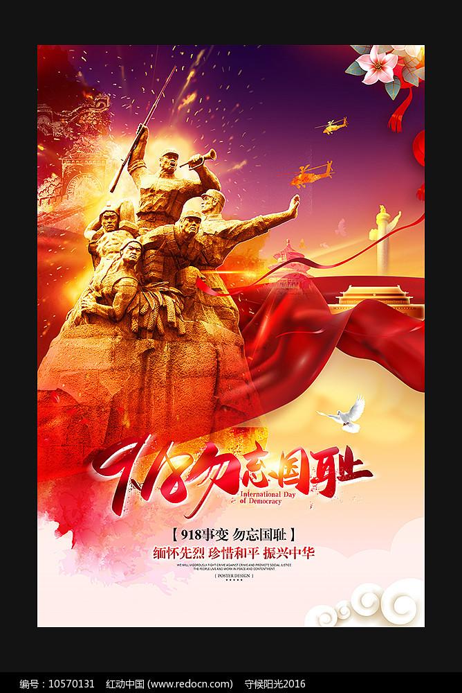 918事变勿忘国耻纪念宣传海报图片