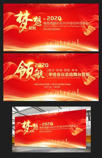 大气红色2020企业峰会年会背景板