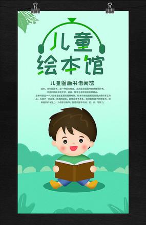 儿童英文绘本馆辅导班招生海报