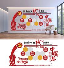 红色党建社会主义核心价值观文化墙