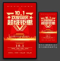 简约十一国庆节促销海报