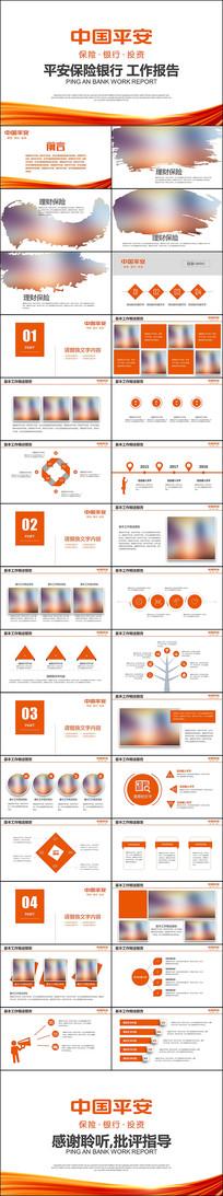 金融理财保险银行中国平安PPT模板