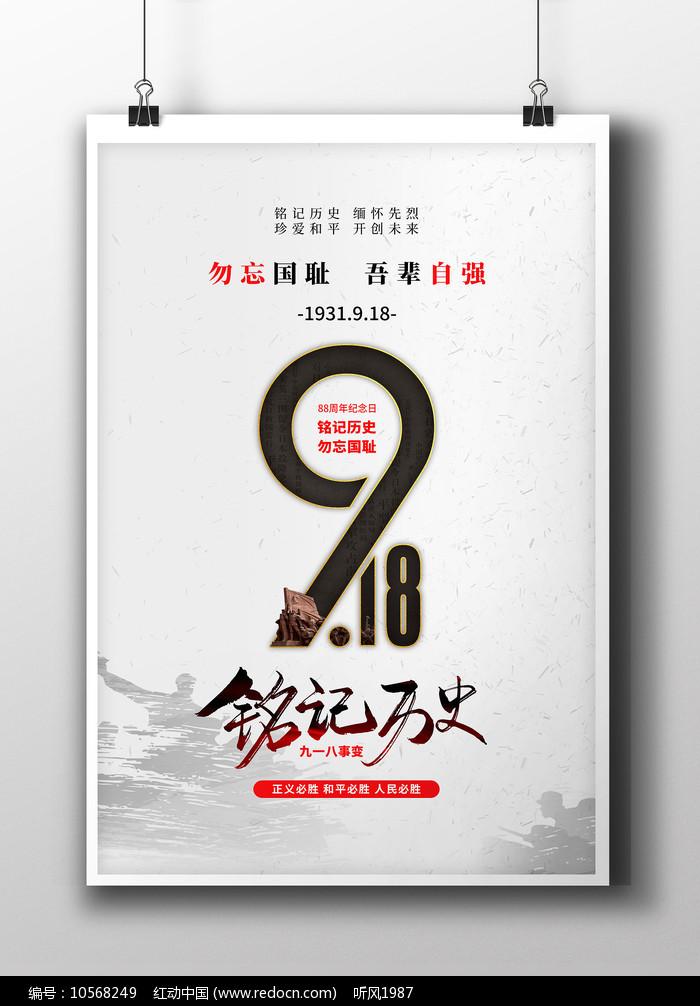九一八事变纪念日海报设计图片