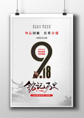 九一八事变纪念日海报设计