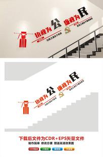 楼梯大气红色廉政形象墙党建文化墙标语