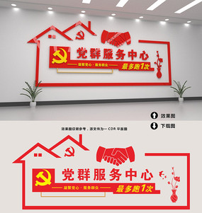 社区党群服务中心党建活动室文化墙