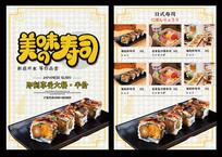 寿司美食菜单