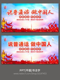 说普通话做中国人普通话宣传周展板