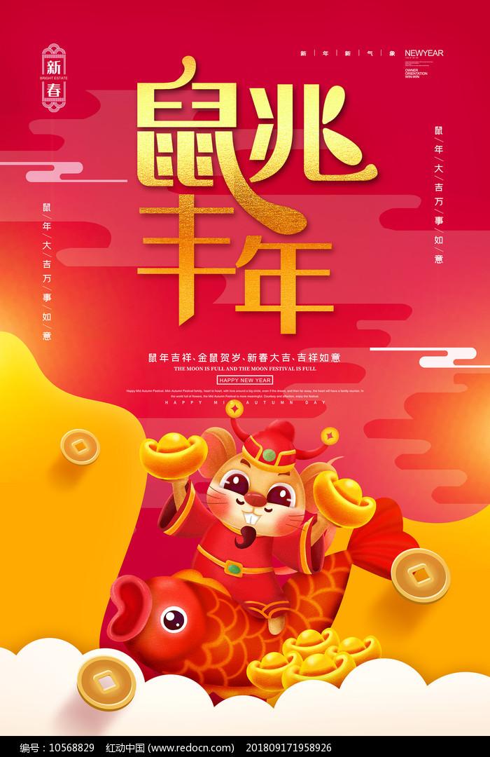 鼠兆丰年新春海报图片