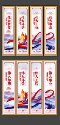 四个伟大党建文化展板挂图挂画设计