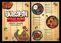 铁板牛排菜单设计
