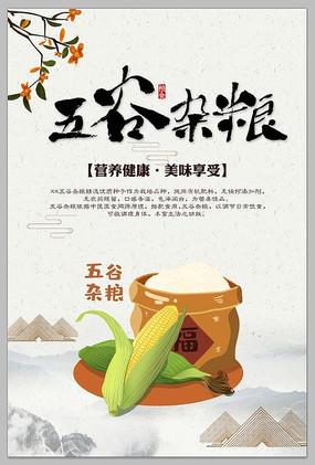 五谷杂粮设计海报设计