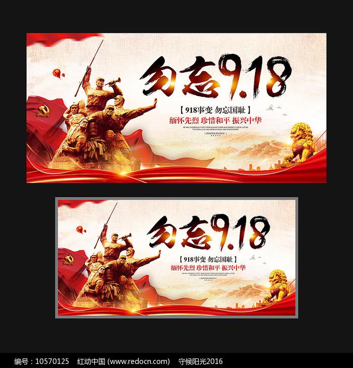 勿忘国耻918事变纪念日宣传海报图片