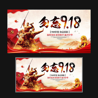 勿忘国耻918事变纪念日宣传海报