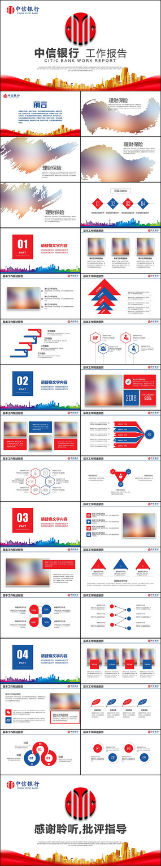 中信银行工作总结计划通用PPT模版