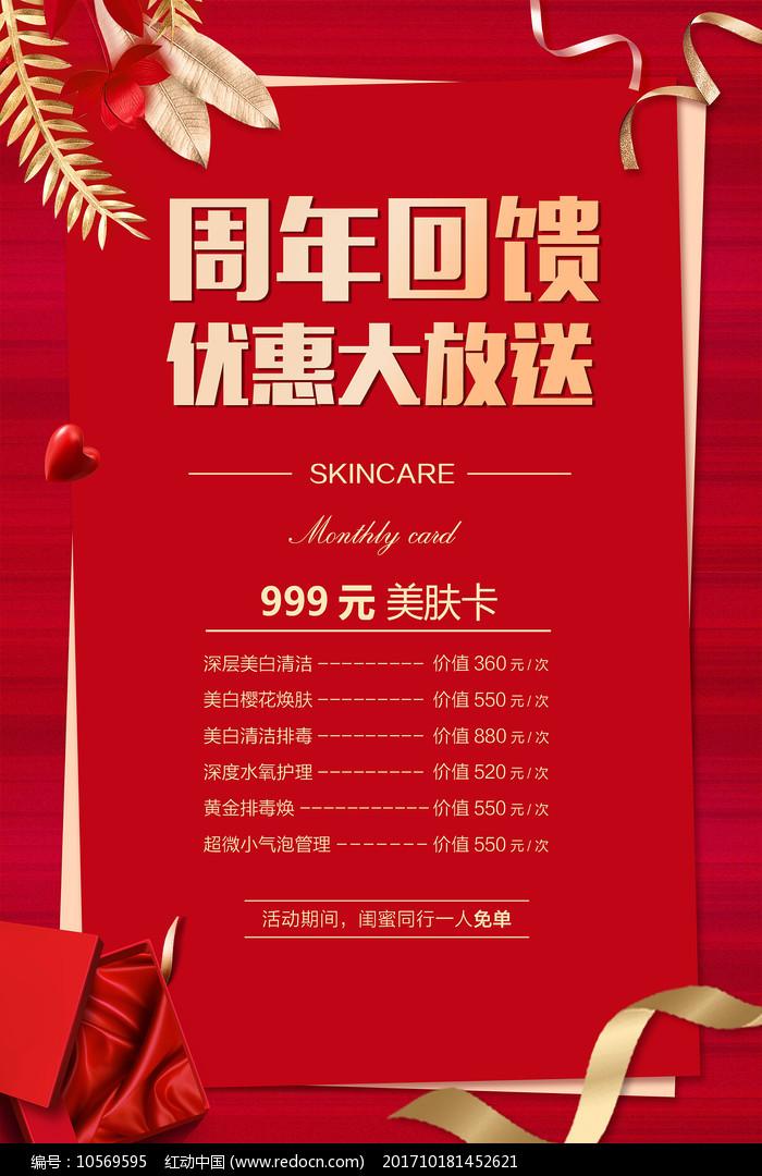 周年庆活动海报图片