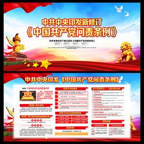 2019年新修订中国共产党问责条例展板