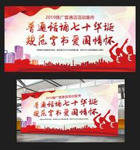2019推广普通话宣传周活动宣传背景板