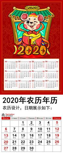 2020年画年历