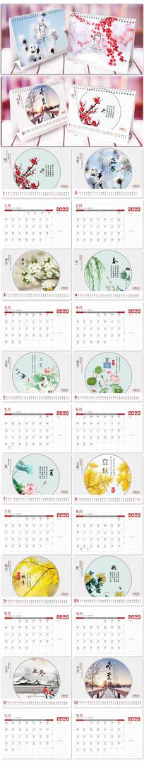 2020年小清新鼠年台历日历