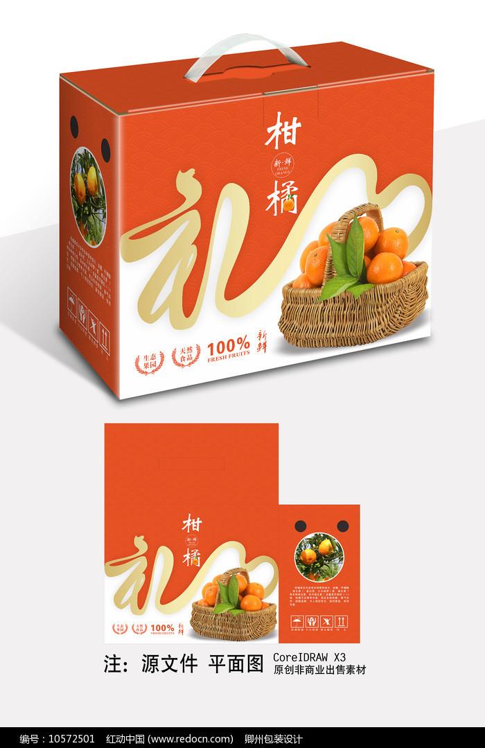 柑橘蜜柑包装礼盒设计图片