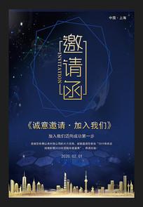 高档大气2020企业邀请函年会海报