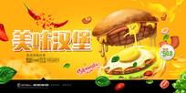 汉堡广告海报设计