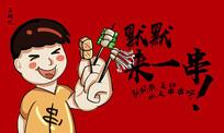 红色创意撸串夜宵美食宣传海报
